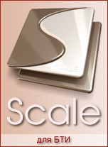 Scale Objects - учёт